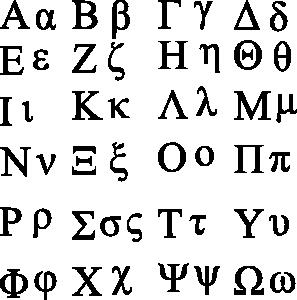 1197119051686332955ben_Greek_alphabet_1.svg.med